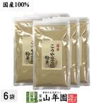 健康食品 国産 高野豆腐 粉末 150g×6袋セット 送料無料