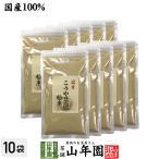 健康食品 国産 高野豆腐 粉末 150g×10袋セット 送料無料