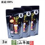 健康茶 黒豆麦茶 ティーパック 10g×12パック×3袋セット(360g) 国産 ダイエット ティーバッグ 送料無料