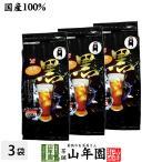 健康茶 黒豆麦茶 ティーパック 10g×42パック×3袋セット(1260g) 国産大容量 ダイエット ティーバッグ 送料無料
