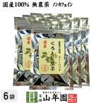 【国産 100%】クロモジ茶(葉) 2g×10パック×6袋セット ティーパック 無農薬 ノンカフェイン 島根県産 送料無料 お茶 母の日 父の日 ギフト プレゼント