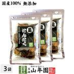 健康食品 国産100% 無農薬 黒にんにく 50g×3袋セット 宮崎県産 送料無料