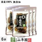 健康食品 国産100% 無農薬 黒にんにく 50g×6袋セット 宮崎県産 送料無料