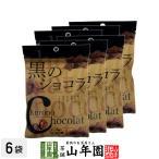 黒のショコラ コーヒー味 40g×6袋セット(240g) 沖縄県産黒糖使用 送料無料ギフト