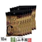 黒のショコラ コーヒー味 40g×10袋セット(400g) 沖縄県産黒糖使用 送料無料