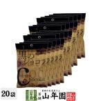 黒のショコラ コーヒー味 40g×20袋セット(800g) 沖縄県産黒糖使用 送料無料ギフト