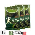 黒のショコラ 抹茶味 40g×3袋セット(120g) 沖縄県産黒糖使用 送料無料 お茶 お歳暮 ギフト プレゼント 内祝い お返し