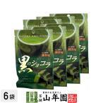 黒のショコラ 抹茶味 40g×6袋セット(240g) 沖縄県産黒糖使用 送料無料