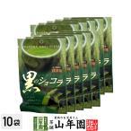 黒のショコラ 抹茶味 40g×10袋セット(400g) 沖縄県産黒糖使用 送料無料ギフト