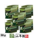 黒のショコラ 抹茶味 40g×50袋セット(2000g) 沖縄県産黒糖使用 送料無料ギフト
