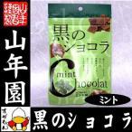 黒のショコラ ミント味 40g×3袋セット(120g) 沖縄県産黒糖使用 送料無料ギフト
