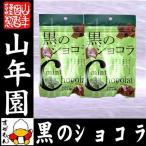 黒のショコラ ミント味 40g×6袋セット(240g) 沖縄県産黒糖使用 送料無料ギフト