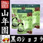 黒のショコラ ミント味 40g×10袋セット(400g) 沖縄県産黒糖使用 送料無料ギフト