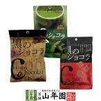 黒のショコラ 抹茶、コーヒー、ミルクチョコ 40g×3袋セット(120g) 沖縄県産黒糖使用 送料無料