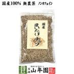 健康食品 国産 舞茸チップ 70g 送料無料
