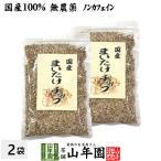 健康食品 国産 舞茸チップ 70g×2袋セット 送料無料
