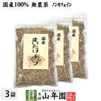 健康食品 国産 舞茸チップ 70g×3袋セット 送料無料