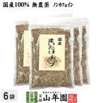 健康食品 国産 舞茸チップ 70g×6袋セット 送料無料