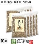 健康食品 国産 舞茸チップ 70g×10袋セット 送料無料