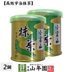お茶 日本茶 山政小山園 宇治抹茶 小倉山 30g×2缶セット Matcha 送料無料