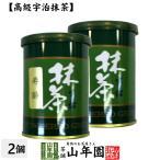 抹茶 粉末 寿齢 40g×2缶セット 高級宇治抹茶 送料無料 緑茶 製菓 高級 パウダー お茶 お歳暮 ギフト プレゼント 内祝い お返し