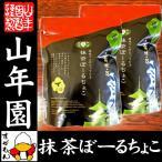 高級宇治抹茶使用 抹茶ぼーるちょこ 60g×2袋セット 送料無料ギフト