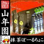高級宇治抹茶使用 抹茶ぼーるちょこ 60g×6袋セット 送料無料ギフト