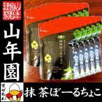 高級宇治抹茶使用 抹茶ぼーるちょこ 60g×10袋セット 送料無料