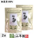 健康茶 中国産 無農薬 松葉茶 100g×2袋セット