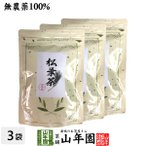 健康茶 中国産 無農薬 松葉茶 100g×3袋セット