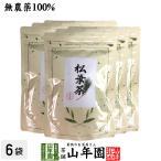 健康茶 中国産 無農薬 松葉茶 100g×6袋セット