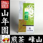 煎茶 茶葉 峰山100g 日本茶 送料無料 国産 緑茶 お茶の葉 お茶 お歳暮 ギフト プレゼント 内祝い お返し