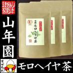 国産100% モロヘイヤ茶 2g×15パック×3袋セット ノンカフェイン 無農薬 栽培 送料無料 お茶 お中元 父の日 ギフト プレゼント 内祝い お返し