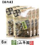 岡山県野菜 白菜 塩漬 120g×6袋セット 旨みが生きる昔ながら製法 岡山県美作 武蔵の里 乳酸発酵 健康