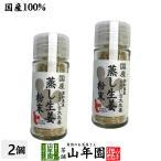 国産100% 蒸し生姜粉末 8g×2個セット 高知県産とさいち大生姜 蒸ししょうがパウダーお茶 送料無料
