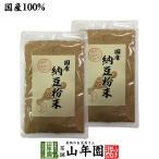 健康食品 国産100% 納豆粉末 50g×2袋セット 北海道産大豆使用 送料無料