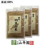 健康食品 国産100% 納豆粉末 50g×3袋セット 北海道産大豆使用 送料無料