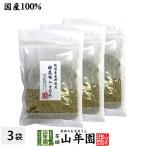 国産 根昆布入とろろ 50g×3袋セット こんぶ コンブ とろろ昆布お茶 送料無料