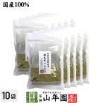 国産 根昆布入とろろ 50g×10袋セット こんぶ コンブ とろろ昆布お茶 送料無料