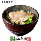 高級ギフト お茶漬けの素 炙り鯛茶漬け 具材 丸ごと 送料無料