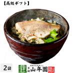 高級ギフト お茶漬けの素 炙り鯛茶漬け×2袋セット 具材 丸ごと 送料無料