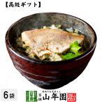 高級ギフト お茶漬けの素 炙り鯛茶漬け×6袋セット 具材 丸ごと 送料無料