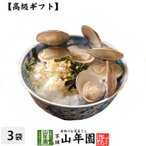 高級ギフト お茶漬けの素 蛤茶漬け×3袋セット 具材丸ごと ハマグリ茶漬け はまぐり 送料無料