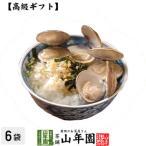 高級ギフト お茶漬けの素 蛤茶漬け×6袋セット 具材丸ごと ハマグリ茶漬け はまぐり 送料無料
