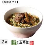 高級ギフト お茶漬けの素 炭火鶏茶漬け×2袋セット 具材 丸ごと 送料無料