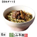 高級ギフト お茶漬けの素 炭火鶏茶漬け×6袋セット 具材 丸ごと 送料無料