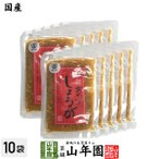 惣菜 おかず生姜 国産 万能おかず生姜 130g×10袋セット 送料無料