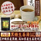黒糖生姜湯 300g×2袋セット 自宅用 高知県産生姜 送料無料 国産 しょうが 冷え 温活 お茶 お歳暮 ギフト プレゼント 内祝い お返し