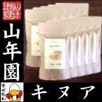 無添加・無農薬 キヌア 大容量 180g×10袋セット スーパーフード ペルー産 送料無料 お茶 お歳暮 お年賀 ギフト プレゼント 内祝い お返し