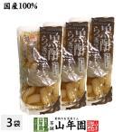 漬物 らっきょう 黒酢 国産100% 黒酢らっきょう 200g×3袋セット 送料無料